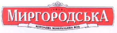 торговая марка минеральной воды - Миргородская