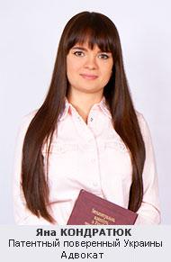 патентный поверенный и адвокат