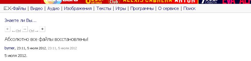 автоское право на сайте ex.ua