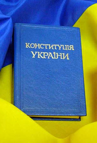 День Конституции Украины и Ваша торговая марка