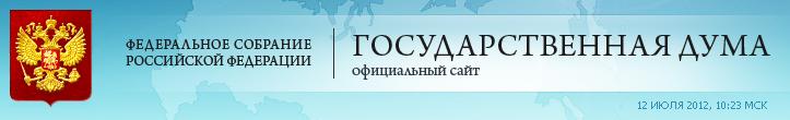 госдума россии проголосовала за ВТО