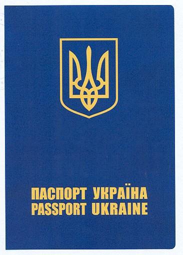 Украинский загранпаспорт как промышленный образец