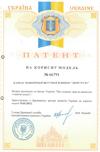 патент на полезную модель Люмьер