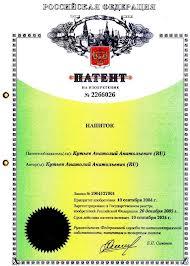Патент России на стаканчик