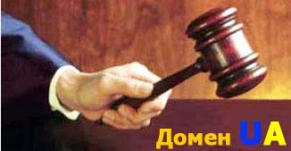 про домен ua