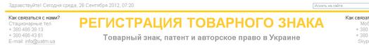 Сайт по регистрации торговой марки в Украине