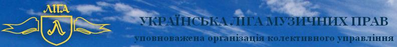 Украинская лига музыкальных прав