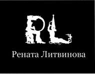 товарный знак Ренаты Литвиновой