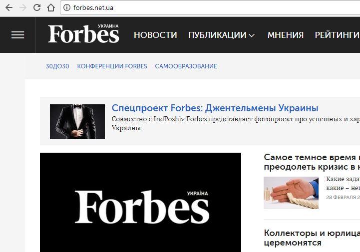 бренд и торговая марка форбс в украине
