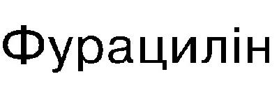 Старый добрый бренд ФУРАЦИЛИН