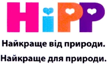 бренд hipp