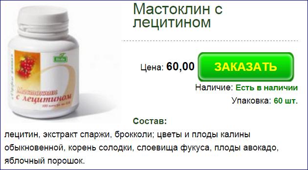 Бренд Мастоклин -  в суде победила ДАНИКА