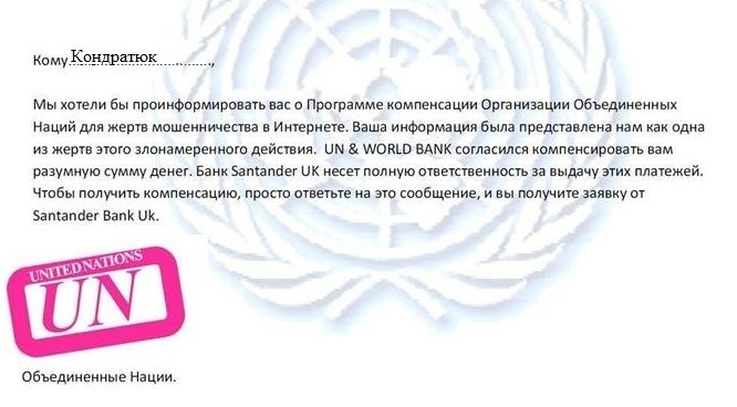 бренд ООН и мошенники