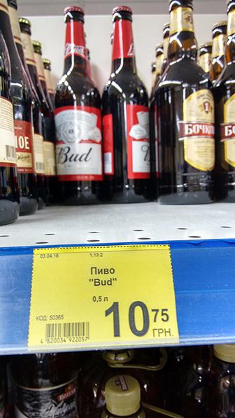 Бренд пиво БАЗ в АТБ