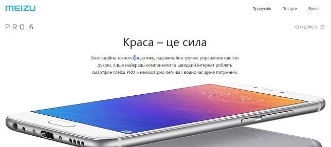 meizu - торговая марка в Украине