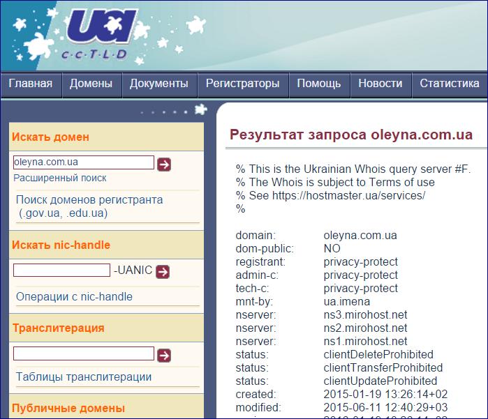 Информация про домен oleyna comua