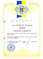 патент полезная модель украина
