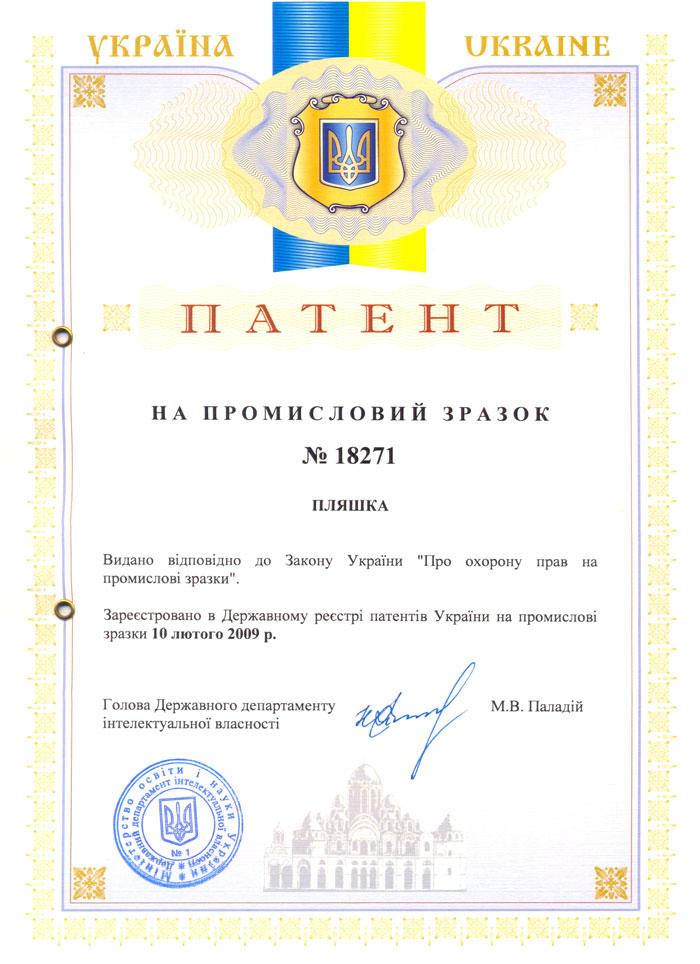 Украинский патент на промышленный образец