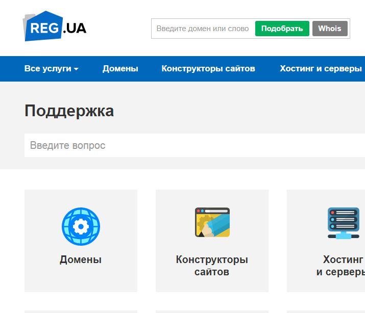 регистрация доменов ua