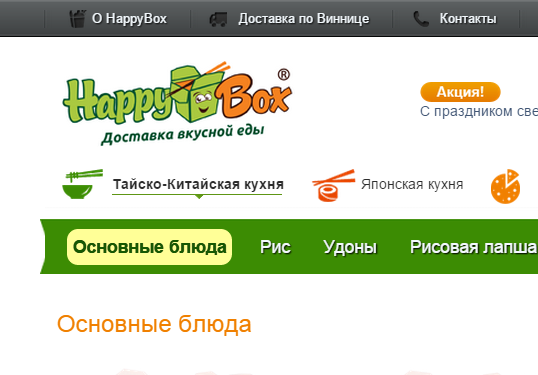 Торговая марка happybox
