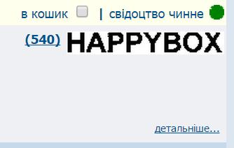 Регистрация торговой марки happybox